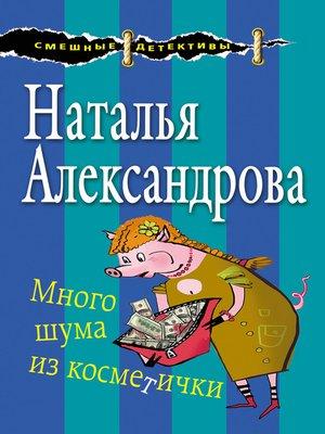 cover image of Много шума из косметички