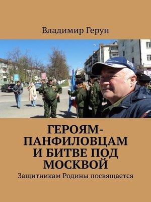 cover image of Героям-панфиловцам и битве под Москвой. Защитникам Родины посвящается