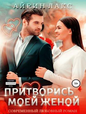 cover image of Притворись моей женой