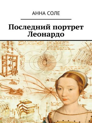 cover image of Последний портрет Леонардо