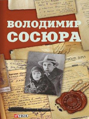 cover image of Володимир Сосюра