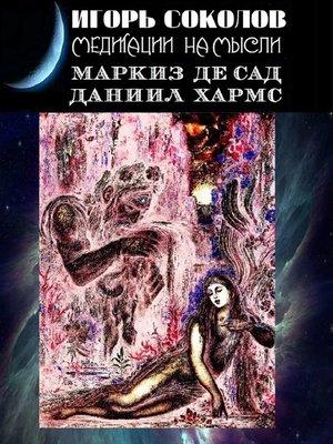 cover image of Медитации намысли. Маркиз де Сад. Даниил Хармс