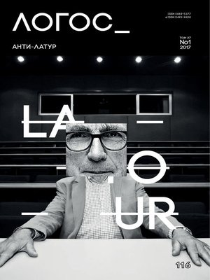 cover image of Журнал «Логос» №1/2017