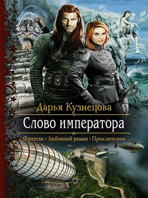cover image of Слово Императора