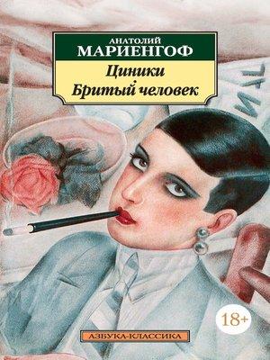 cover image of Циники. Бритый человек (сборник)