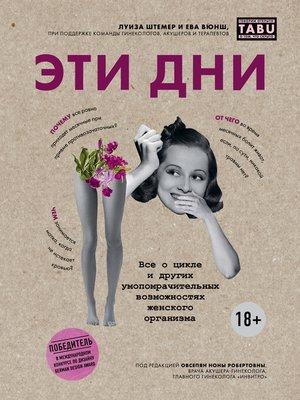 cover image of Эти дни. Все о цикле и других умопомрачительных возможностях женского организма
