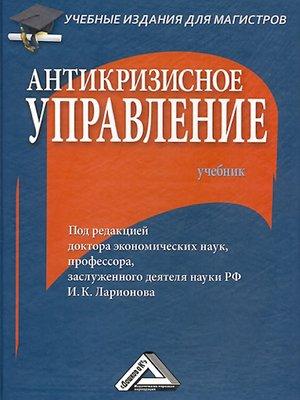 cover image of Антикризисное управление