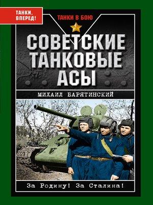 cover image of Советские танковые асы