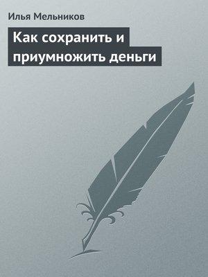 cover image of Как сохранить и приумножить деньги
