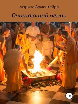 cover image of Очищающий огонь
