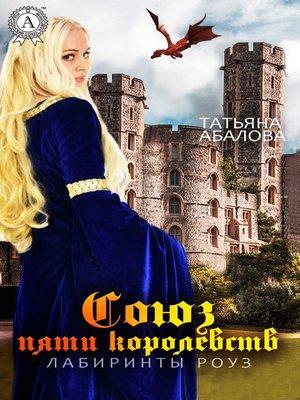 cover image of Лабиринты Роуз