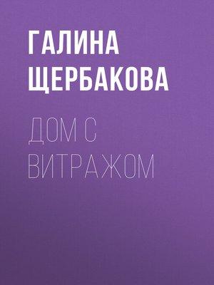 cover image of Дом с витражом