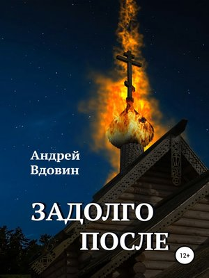 cover image of Задолго после