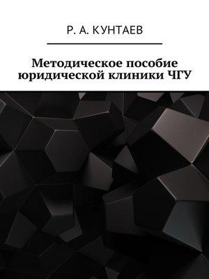 cover image of Методическое пособие юридической клиникиЧГУ
