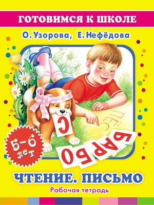 cover image of Чтение. Письмо. 5-6 лет