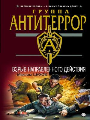 cover image of Взрыв направленного действия