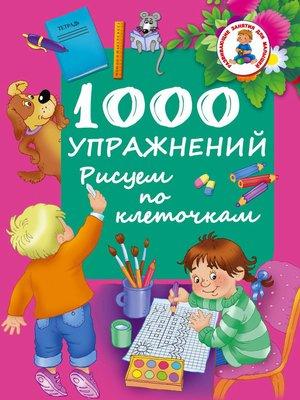 cover image of 1000 упражнений. Рисуем по клеточкам