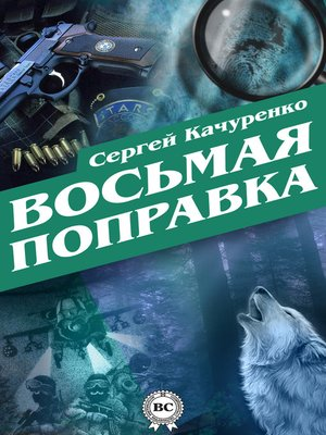 cover image of Восьмая поправка