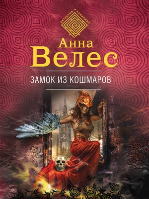 cover image of Замок из кошмаров