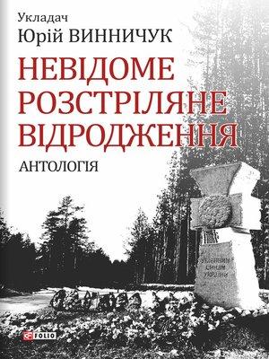 cover image of Невідоме Розстріляне Відродження