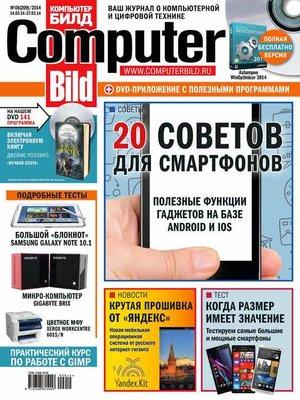 cover image of ComputerBild №06/2014