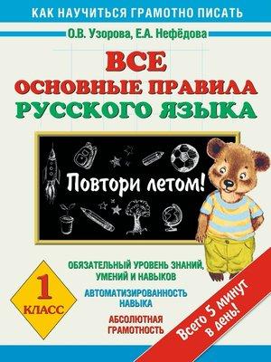 cover image of Все основные правила русского языка. 1 класс. Повтори летом!