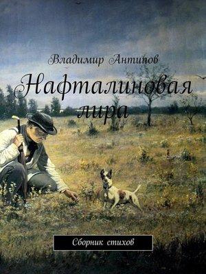 cover image of Нафталиновая лира. Сборник стихов