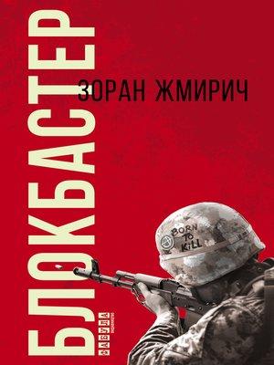 cover image of Блокбастер