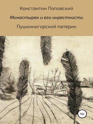 cover image of Монастырек и его окрестности. Пушкиногорский патерик