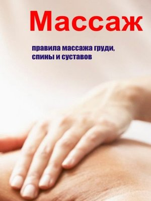 cover image of Правила массажа груди, спины и суставов