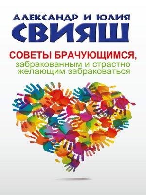cover image of Советы брачующимся, забракованным и страстно желающим забраковаться