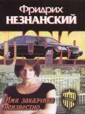 cover image of Имя заказчика неизвестно