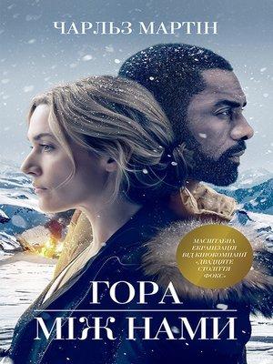 cover image of Гора між нами