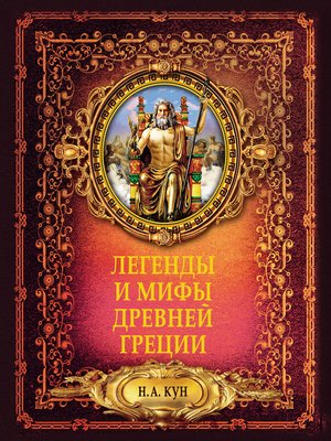 cover image of Легенды и мифы Древней Греции