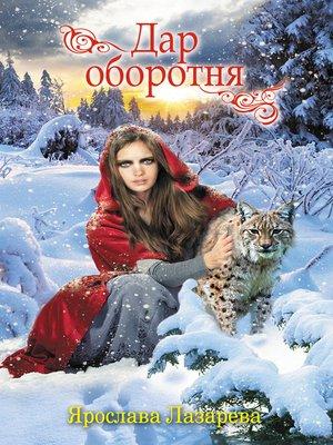 cover image of Дар оборотня (сборник)
