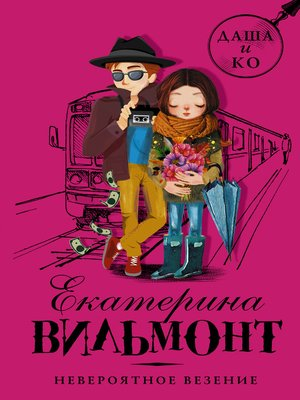 cover image of Невероятное везение