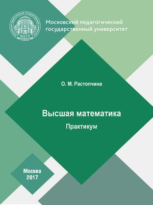 cover image of Высшая математика. Практикум