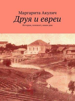 cover image of Друя иевреи. История, холокост, наши дни