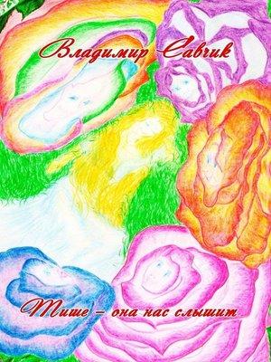 cover image of Тише– она нас слышит