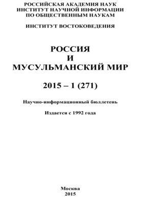 cover image of Россия и мусульманский мир № 1 / 2015