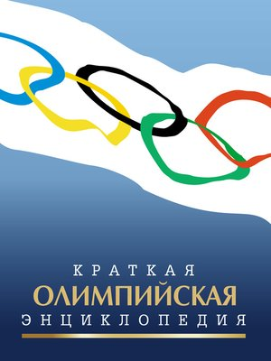 cover image of Краткая олимпийская энциклопедия