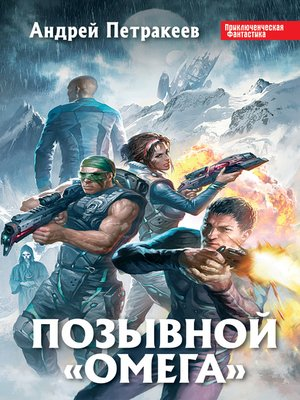 cover image of Позывной «Омега»