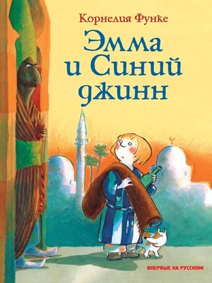 cover image of Эмма и Синий джинн