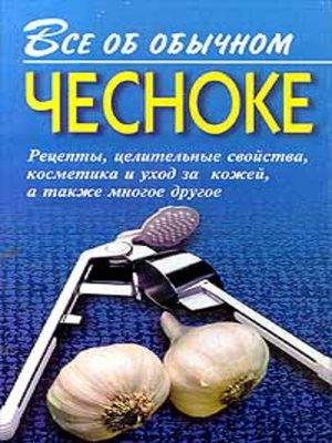cover image of Все об обычном чесноке