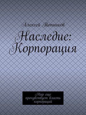 cover image of Наследие