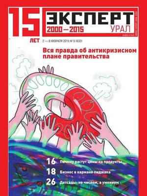 cover image of Эксперт Урал 06-2015