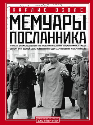 cover image of Мемуары посланника