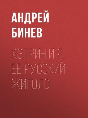 cover image of Кэтрин и я, ее русский жиголо