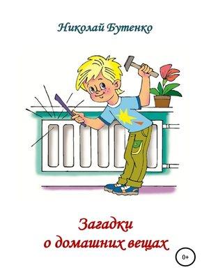cover image of Загадки о домашних вещах