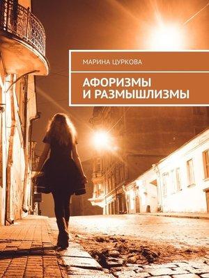 cover image of Афоризмы иразмышлизмы